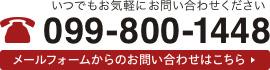 TEL.099-800-1448